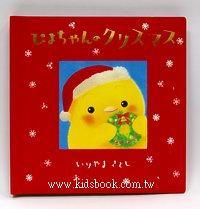 立體書:小雞的聖誕節 (日文版,附中文翻譯)