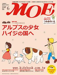 MOE 日文雜誌 2009年6月號