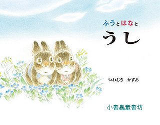 小兔子小風、小花和牛(日文版,附中文翻譯)