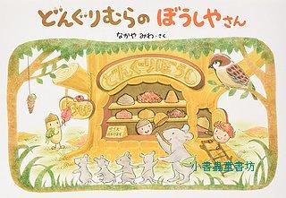 橡實村繪本1:橡實村的帽子店(日文版,附中文翻譯) <親近植物繪本>