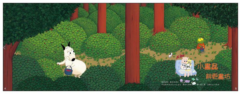 內頁放大:包姆與凱羅5:森林小屋(日文) (附中文翻譯)