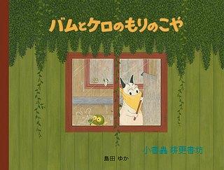 包姆與凱羅5:森林小屋(日文版,附中文翻譯)