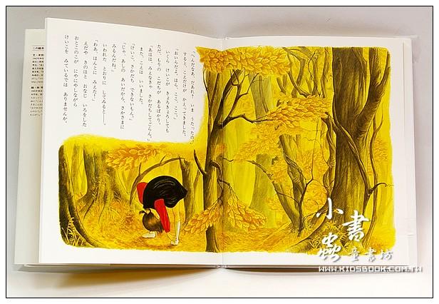 內頁放大:森林裡的迷藏王:林明子繪本(日文)(附中文翻譯)