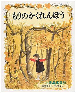 森林裡的迷藏王:林明子繪本(日文)(附中文翻譯)
