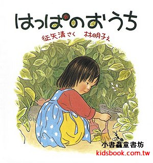 樹葉小屋:林明子繪本(日文)(附中文翻譯)
