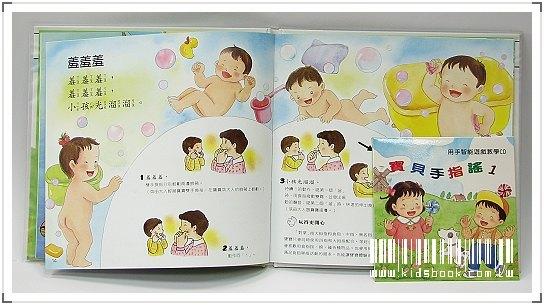 內頁放大:寶貝手指謠 1(書+CD)(79折)