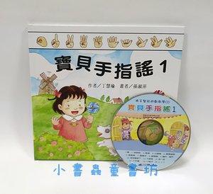寶貝手指謠 1(書+CD)(79折)