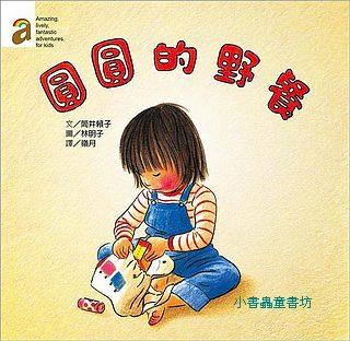 圓圓的野餐:林明子繪本(中文)(平裝)(79折)