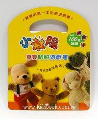 小太陽豆豆貼紙遊戲書(79折)