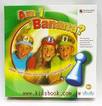 問題達人(Am I a Banana?)