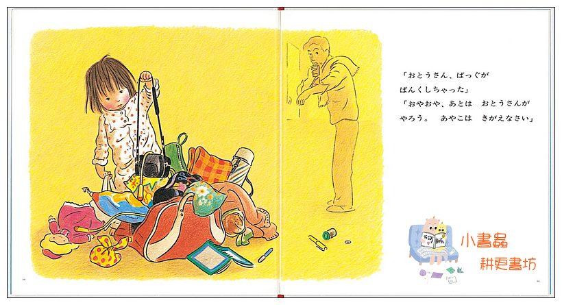 內頁放大:出門之前:林明子繪本(日文)(附中文翻譯)