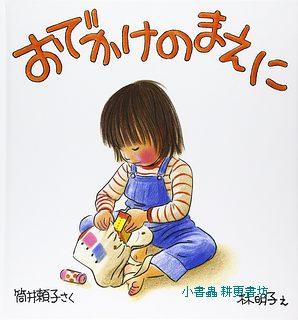 出門之前:林明子繪本(日文)(附中文翻譯)