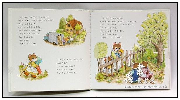 內頁放大:歡迎新朋友:迪迪、莎莎繪本4(日文版,附中文翻譯)