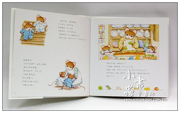 內頁放大:不一樣的野餐:迪迪、莎莎繪本3(日文版,附中文翻譯)