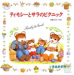 不一樣的野餐:迪迪、莎莎繪本3(日文版,附中文翻譯)