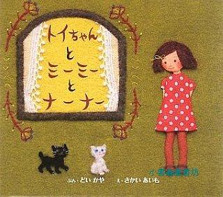 拼布+羊毛氈繪本:多依和小貓咪