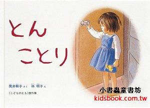 搬家記:林明子繪本(日文)(附中文翻譯)