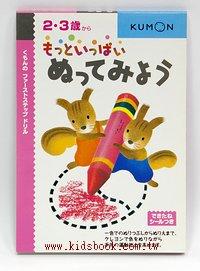 寶寶塗鴉練習本 Ⅱ(2.3歲)
