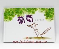 葡萄(79折)(信誼幼兒文學獎)