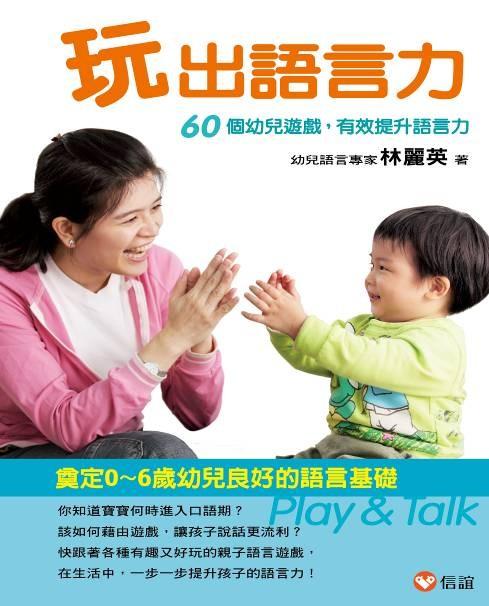 內頁放大:玩出語言力(79折)