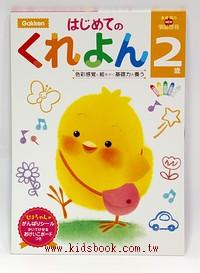 日本學習遊戲本(小雞系列):寶寶塗鴉、著色、運筆遊戲本~2歲