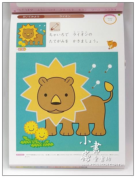 內頁放大:日本學習遊戲本(小雞系列):寶寶塗鴉、著色、運筆遊戲本~3歲