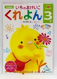 日本學習遊戲本(小雞系列):寶寶塗鴉、著色、運筆遊戲本~3歲