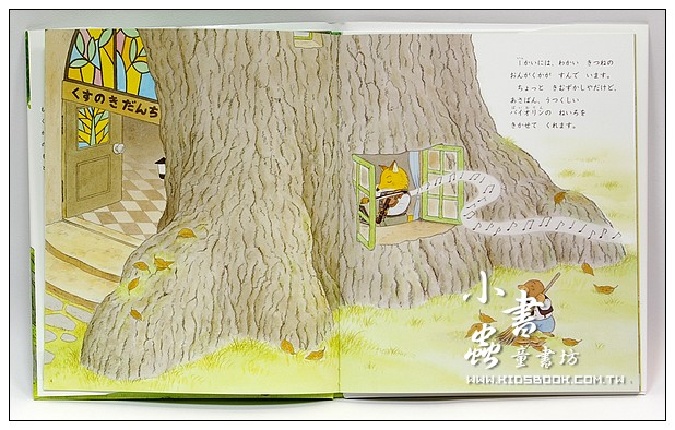 內頁放大:10層樓的樟樹大樓:樟樹大樓1(日文版,附中文翻譯) <親近植物繪本>