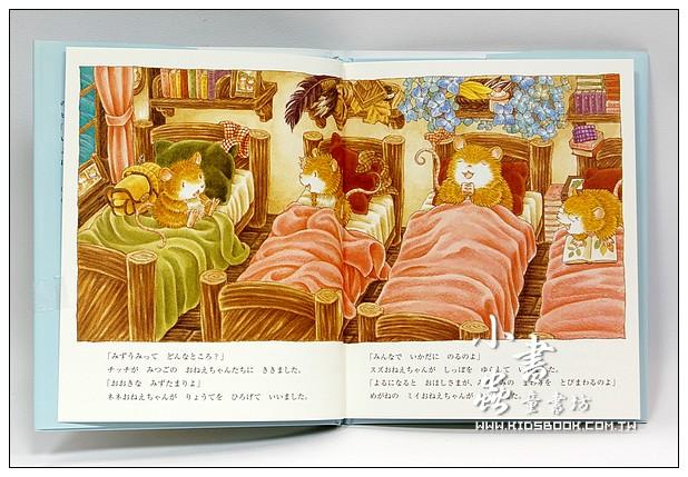 內頁放大:野鼠家族2:遊星星湖(日文版,附中文翻譯)