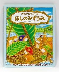 野鼠家族2:遊星星湖(日文版,附中文翻譯)