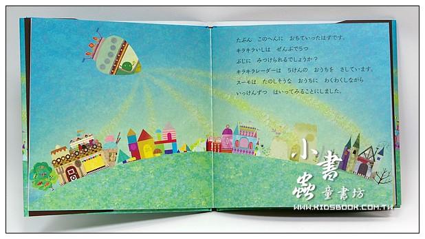 內頁放大:外星寶寶的亮亮石(日文版,附中文翻譯)