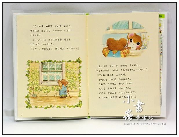 內頁放大:迪迪、莎莎小繪本:花開的時候(日文版,附中文翻譯)