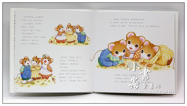 內頁放大:迪迪、莎莎尋寶記:迪迪、莎莎繪本6(日文) (附中文翻譯)