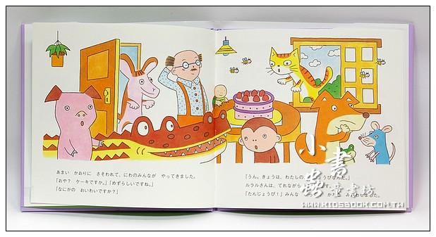 內頁放大:魯拉魯先生的生日(日文版,附中文翻譯)