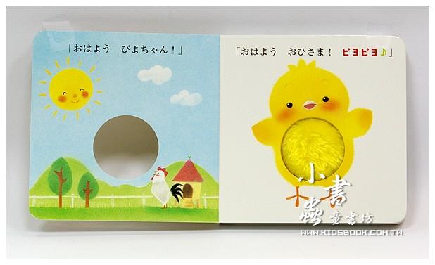 內頁放大:小雞可愛幼幼硬頁觸摸書:小雞打招呼(日文) (附中文翻譯)