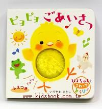 小雞可愛幼幼硬頁觸摸書:小雞打招呼(日文版,附中文翻譯)