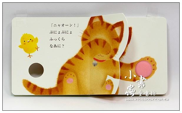 內頁放大:小雞可愛幼幼硬頁觸摸書:猜猜看是什麼?(日文版,附中文翻譯)