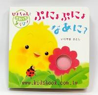 小雞可愛幼幼硬頁觸摸書:猜猜看是什麼?(日文版,附中文翻譯)
