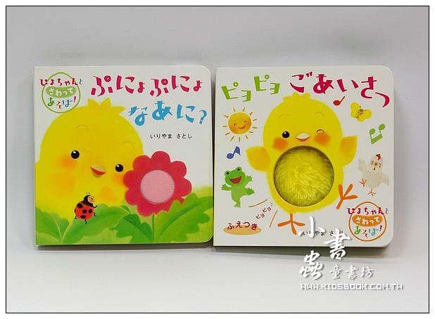 內頁放大:小雞可愛幼幼硬頁觸摸書 2合1 (日文版,附中文翻譯)