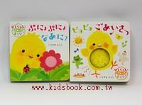 小雞可愛幼幼硬頁觸摸書 2合1 (日文版,附中文翻譯)