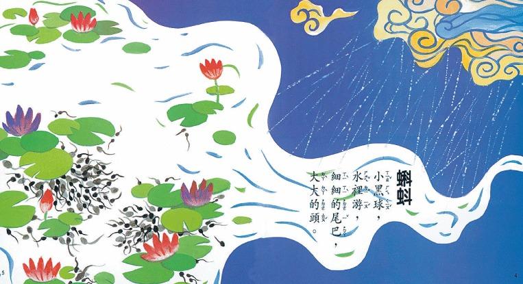 內頁放大:唸唱歌謠:荷花開(書+CD)(79折)