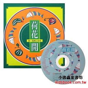 唸唱歌謠:荷花開(書+CD)(79折)