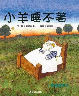 小羊睡不著 (絕版書)