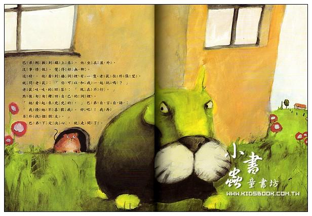內頁放大:沒有人喜歡我(79折)