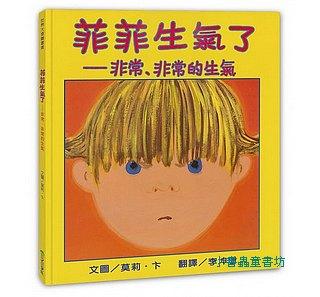 情緒繪本4-2:菲菲生氣了-非常非常的生氣 (生氣、抒發)(75折)