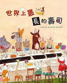 世界上最長的壽司 (79折)