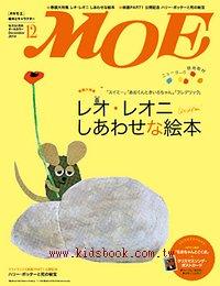 MOE 日文雜誌 2010年12月號