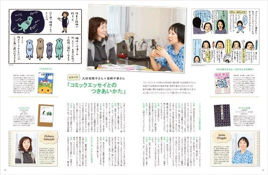 內頁放大:MOE 日文雜誌 2011年1月號