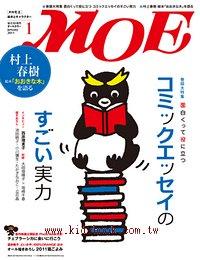 MOE 日文雜誌 2011年1月號