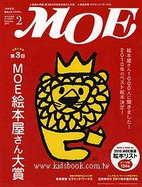 MOE 日文雜誌 2011年2月號